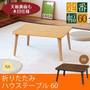 【直送可/送料無料】定番のサイズデザイン折りたたみハウステーブル幅60