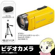 GZ-R400-Y 【ケース+三脚セット】 JVC 防水・防塵 ハイビジョンメモリームービー ビデオカメラ Everio