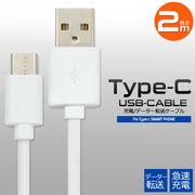通信&充電に>>>USB Type-Cケーブル 2m(56KΩ抵抗内蔵)