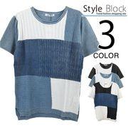 カラーフェード配色ブロッキング半袖ニット/sb-255203