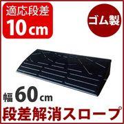 【4個セット】段差スロープ 幅60cm(ゴム製 高さ10cm用)/段差プレート/段差解消スロープ