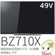 49BZ710X 東芝 REGZA 49V型 液晶テレビ BZ710Xシリーズ 重低音「BAZOOKA(バズーカ)」搭載