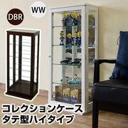コレクションケース タテ型 ハイタイプ DBR/WW