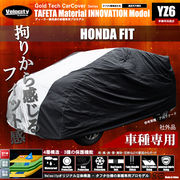 4層構造 カーカバー ボディーカバー 車種専用 FIT フィット HONDA ホンダ