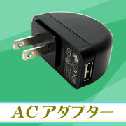 ウイルスクリアー専用 ACアダプター / USB→家庭用電源への変換アダプター