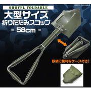 <便利・作業用に!>大型サイズ 折りたたみスコップ-58cm-