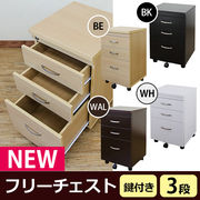 NEW フリーチェスト BE/BK/WAL/WH