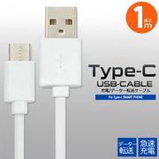 2A急速充電&データ通信【Type-Cケーブル 1m】対応スマホ・Nintendo Switchに