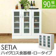 SETIA バイグロス食器棚・ロータイプ