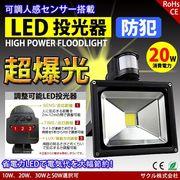 LED投光器 20W 200W相当 センサーライト 人感 屋外 昼光色 防犯ライト