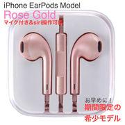 【即納】iPhoneマイク付きイヤホン 希少モデルのローズゴールド 高音質 マイク 音量ボタン付き