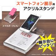 【店舗・ディスプレイ用品】スマホートフォン アクリルスタンド・展示用
