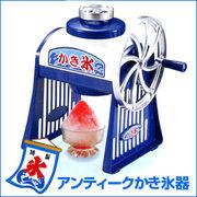 氷屋さんII アンティークかき氷器 D-1400