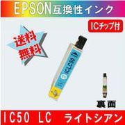 ICLC50 ライトシアン IC50系エプソン互換インク