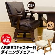 ARIES Ver.2 キャスター付きダイニングチェア DBR/NA
