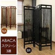 【処分特価品】ABACA スクリーン3連 BR/NA