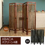 【処分特価品】ABACA スクリーン4連 BR/NA