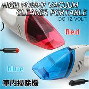 ◆コンパクト&軽量で使いやすい♪◆車用ハンディクリーナー☆◆車内掃除機☆青・赤