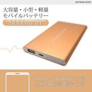 【6000mAH】大容量・小型・軽量モバイルバッテリー