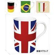 【ドイツ雑貨】KONITZ コーニッツ 国旗マグカップ シリーズ
