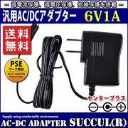 【1年保証付】汎用ACアダプター 6V/1A/最大出力6W 出力プラグ外径5.5mm(内径2.1mm)