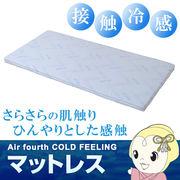 【メーカー直送】JKプラン Air fourth COLD FEELINGマットレス ASI-0001-WH