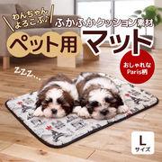 ★あら!オシャレ★ボンジュ~ル♪パリ柄★小型犬~大型犬まで★猫ちゃんも★ペット用マット 大小2サイズ