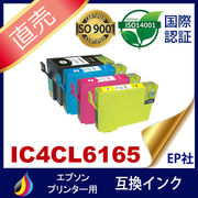 IC6165 IC4CL6165 ICBK61 ICC65 ICM65 ICY65 互換インク EPSON IC6165-4CL