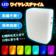 【送料無料】LEDワイヤレスチャイム インターフォン
