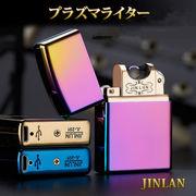 【送料無料】USB充電プラズマライター 高級ライター