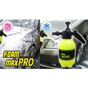【送料無料】泡と水の2WAY加圧洗浄器 FOAM MAX PRO