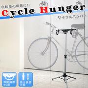 スタンドの無い自転車の保管に便利★三脚式 サイクルハンガー