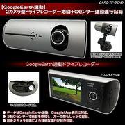 【GoogleEarth連動】2カメラドライブレコーダー 撮影画角約140度&約120度
