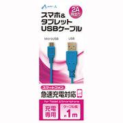 エアージェイ USB 2Aカラーケーブル 1M BL