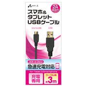 エアージェイ USB 2Aカラーケーブル 3M BK UKJ2AN-3M BK