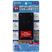YAZAWA 海外用マルチ変換プラグUSB付2A 黒 HPM42ABK