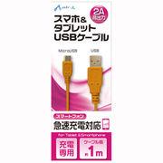 エアージェイ USB 2Aカラーケーブル 1M OR