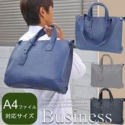【ネット販売不可】メンズバッグ ショルダーベルト付 ビジネス バッグ◇HA-108
