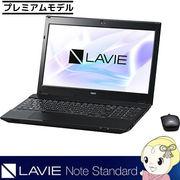 NEC 15.6型ノートパソコン LAVIE Note Standard NS750/HAB PC-NS750HAB [クリスタルブラック]