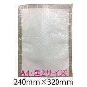 プチプチ袋 エアクッション袋【川上産業製】A4・角形2号封筒サイズ(内粒)