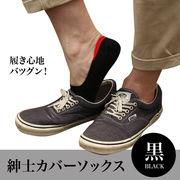 ●ムレにくい薄手生地!通気性抜群!●外から見えない メンズカバーソックス●紳士用靴下 25-27cm/全3色