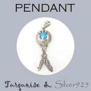 ペンダント-10 / 4220-1875 ◆ Silver925 シルバー ペンダント イーグル&フェザー ターコイズ