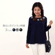 ≪即納≫【刺繍入り】シンプルプルオーバー