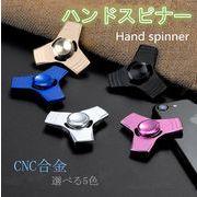 ハンドスピナー CNC合金 Hand spinner 指スピナー スピン 三角 人気の指遊び 独楽回し  全5色
