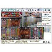【子供 キッズ DVD】よいこのたのしいプレゼント40タイトル トムジェリ ミッキー ドナルド まとめ