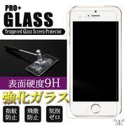 【sale631246】新作iPhone7 iPhone7Plus 強化 ガラス 透明 液晶 保護 フィルム 9H