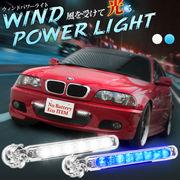 エコロジー!風を受けて光る!■ECOな電源不要!ウィンドパワーライト■カー・バイク用品