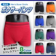 ★男性用ボクサーパンツ8色★柔らか素材でぴったりフィット!
