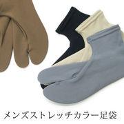 メンズ 日本製 ストレッチ単衣足袋 (ブラウン/グレー/ベージュ/ネイビー/ホワイト)25cm~27cm対応