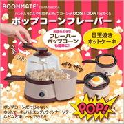 ROOMMATE  ポップコーンフレーバー EB-RM9800A